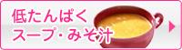 腎臓病食 低たんぱくスープ
