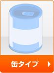 流動食 缶タイプ
