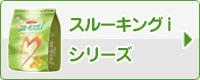 スルーキングiシリーズ